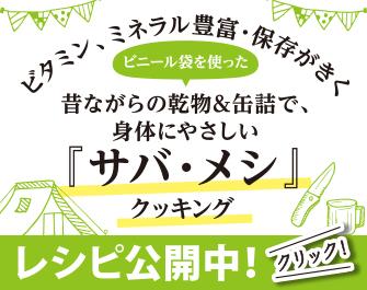 秋田市 料理教室 サバメシレシピ
